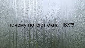 запотевшее окно ПВХ